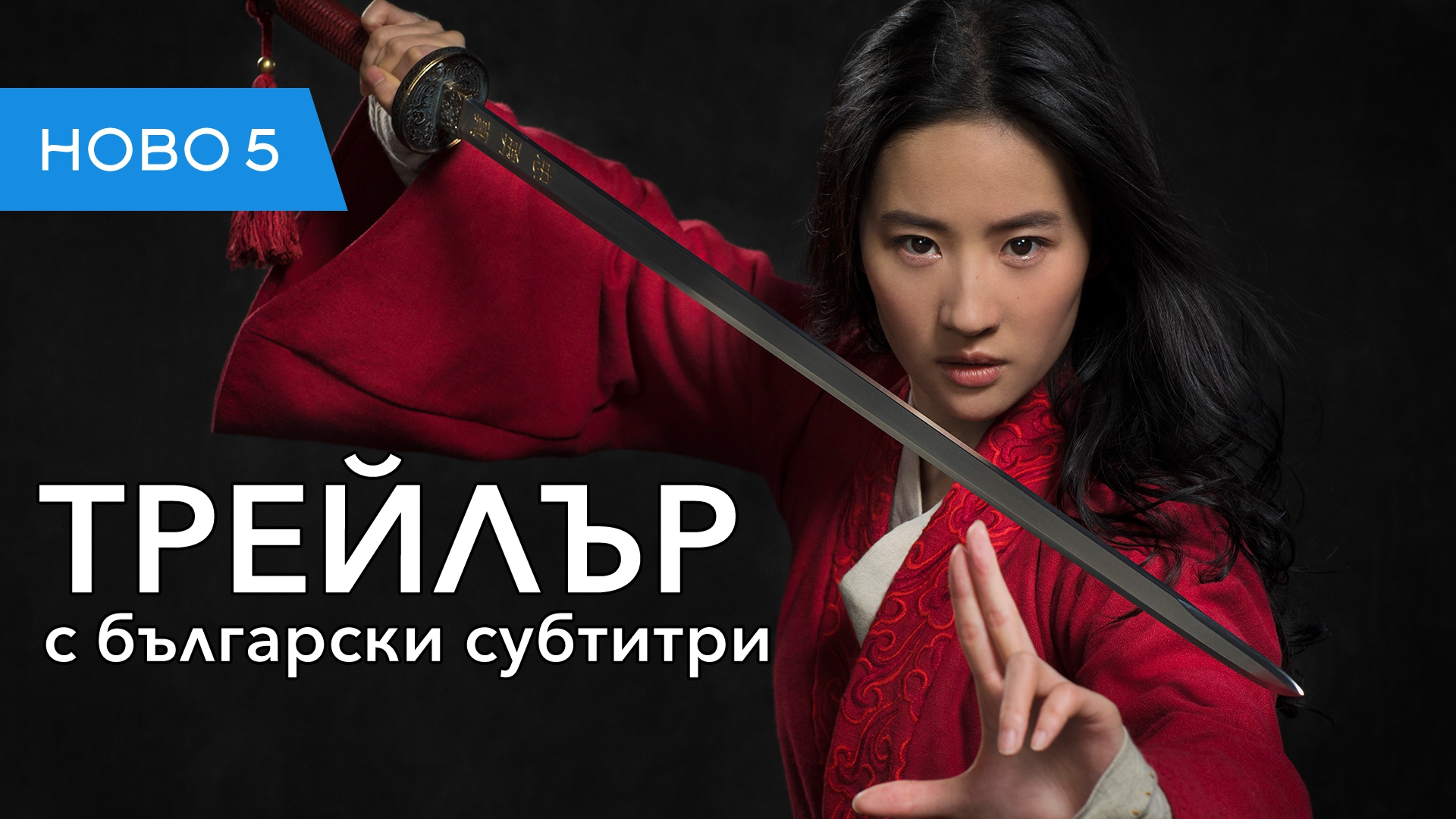 Мулан (2020) първи трейлър с български субтитри