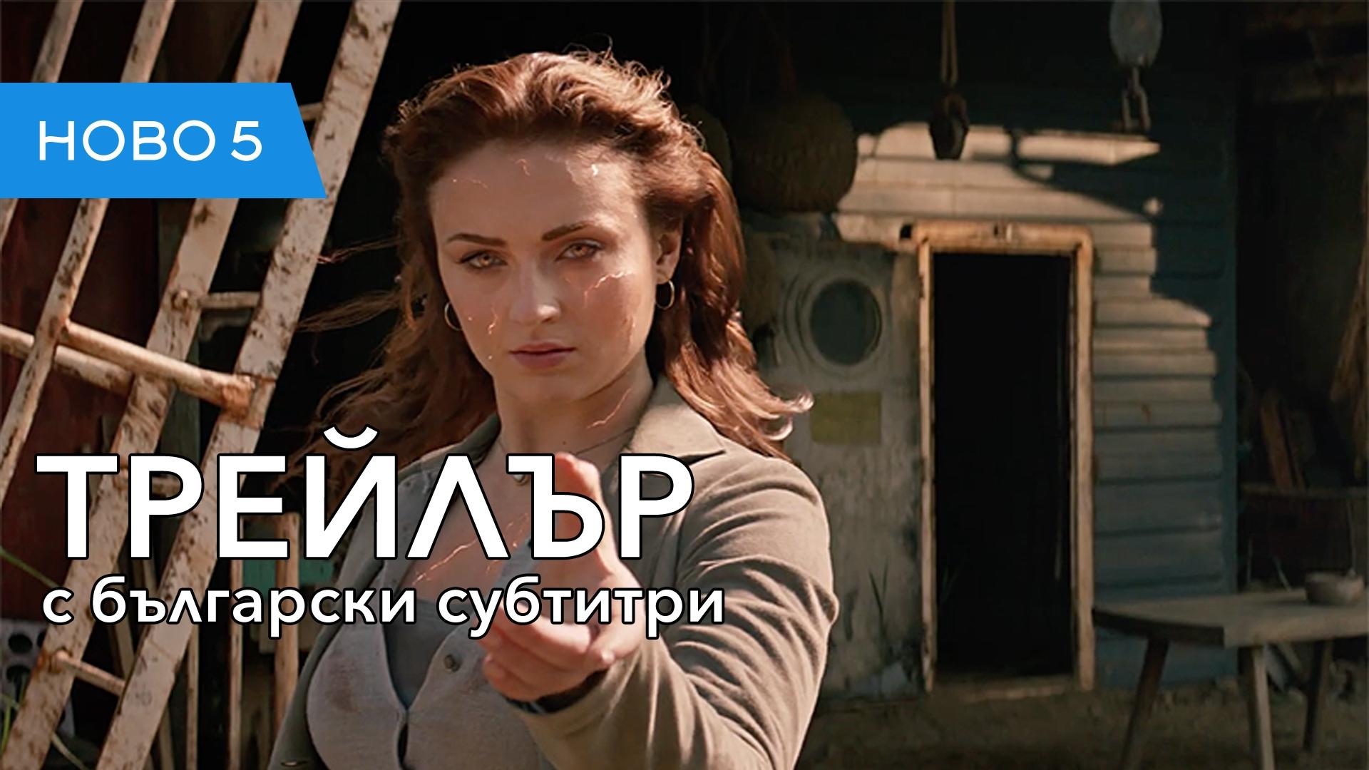 Х-Мен: Тъмния феникс (2019) трейлър с български субтитри