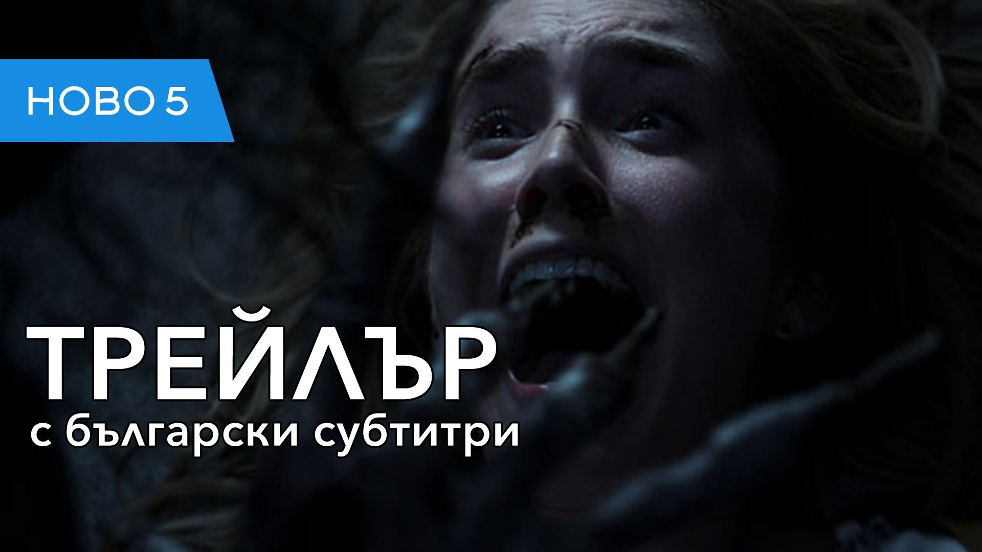 Коварен капан: Последният ключ (2018) трейлър