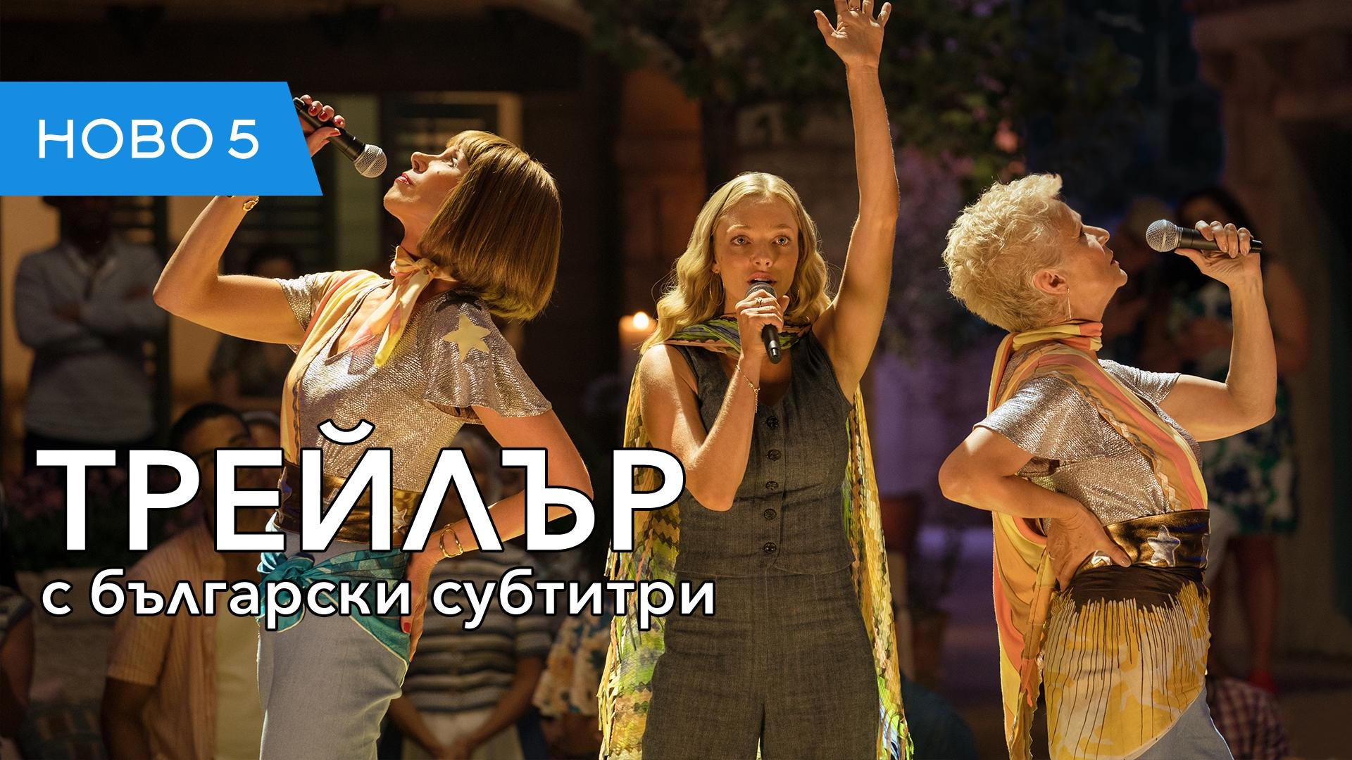 Mamma Mia: Отново заедно (2018) втори трейлър с български субтитри