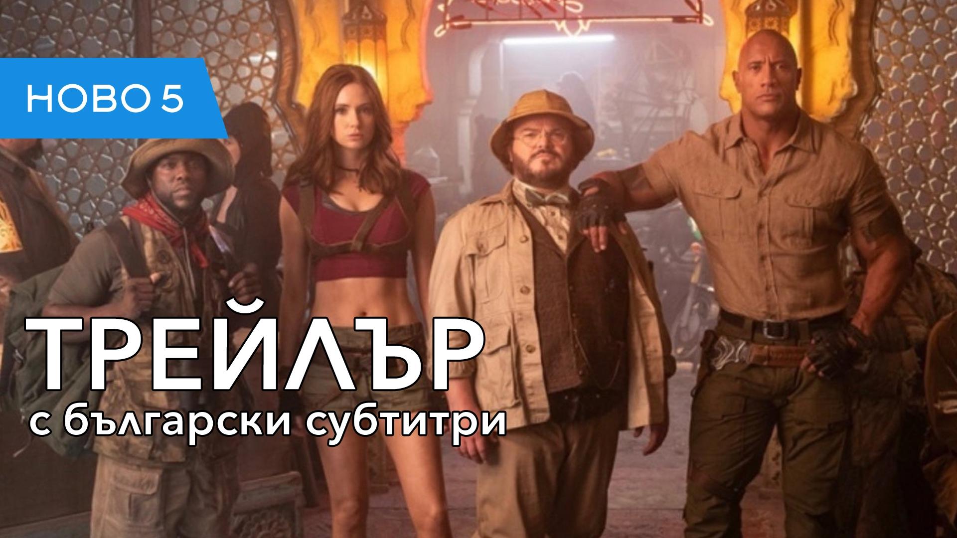 Джуманджи: Следващо ниво (2019) трейлър с български субтитри