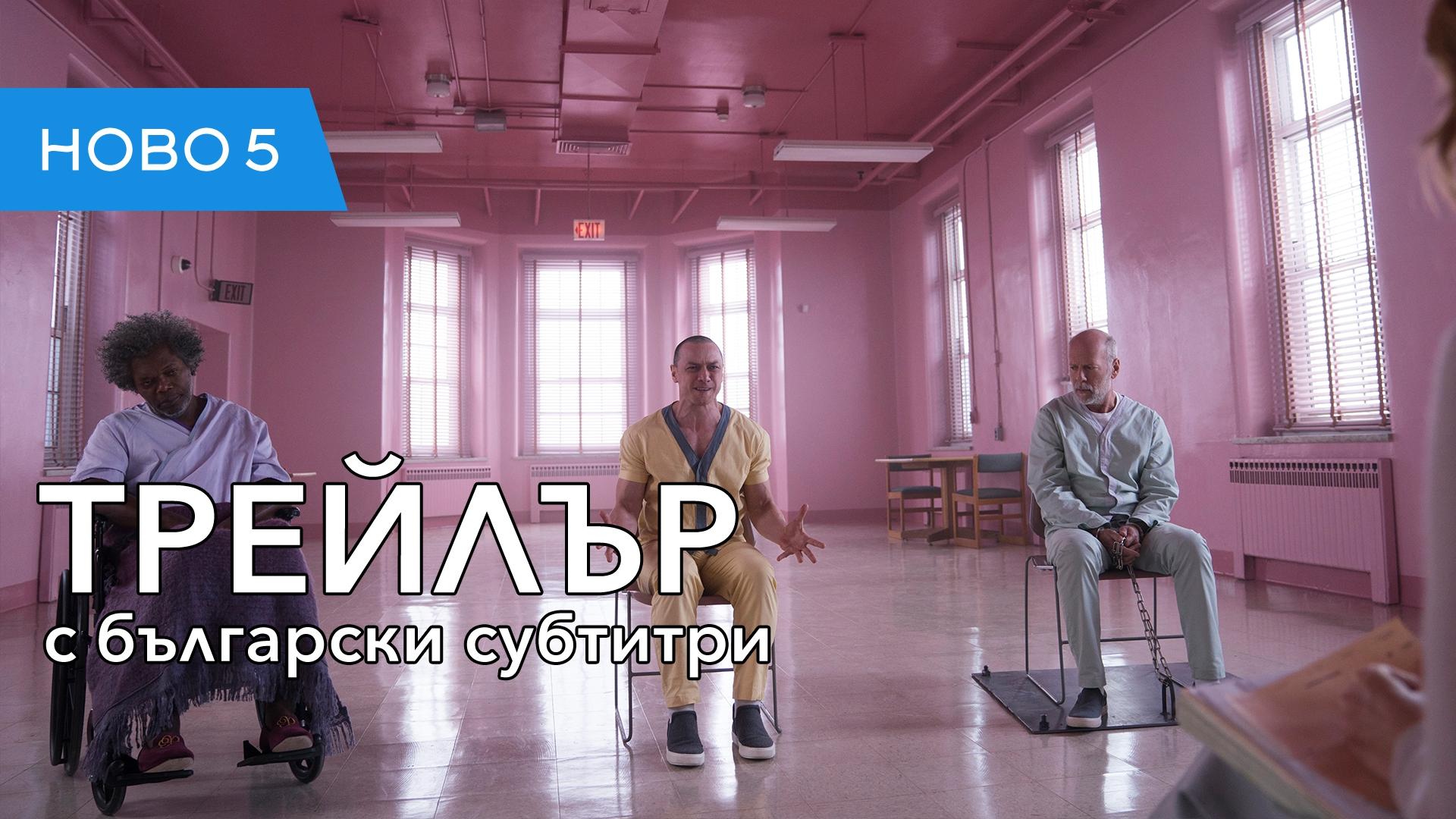 Стъкления (2019) трейлър с български субтитри