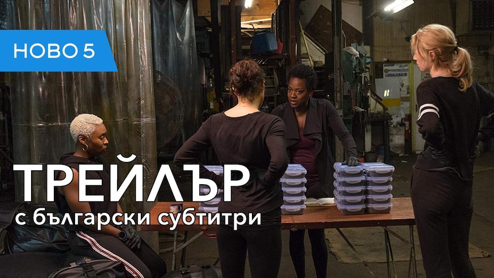 Вдовици (2018) трейлър с български субтитри