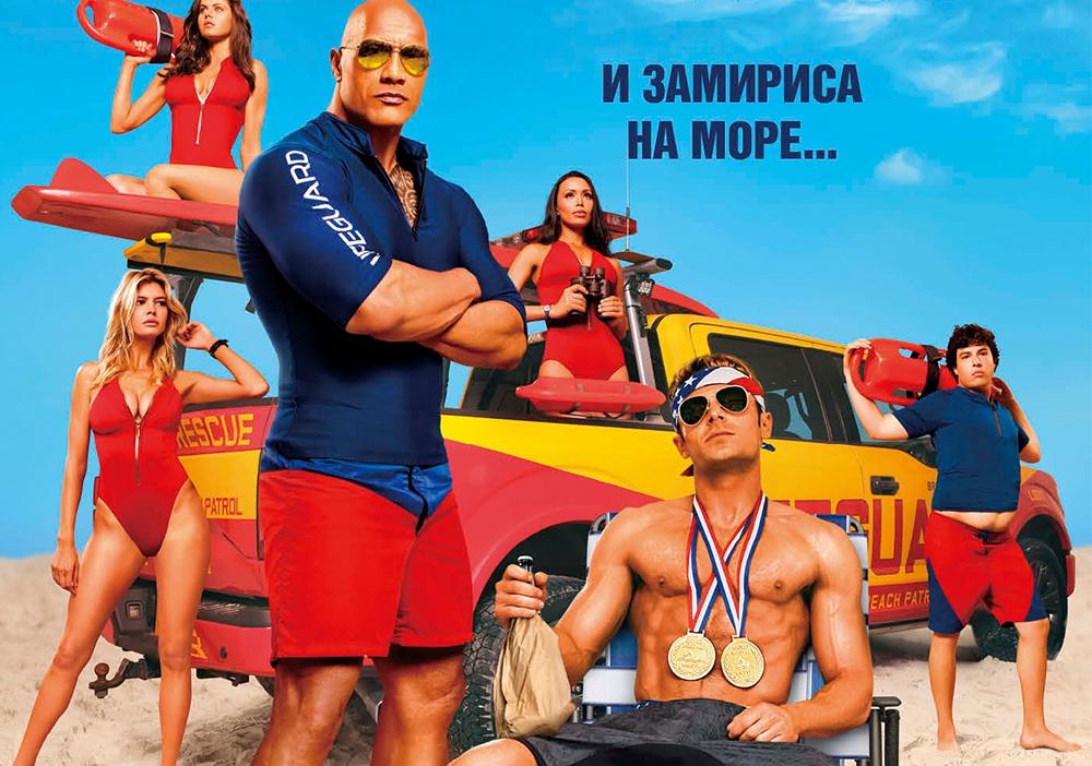 Спасители на плажа (2017) трейлър с български субтитри 3