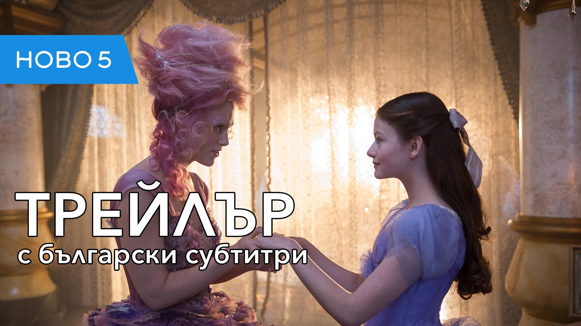 Лешникотрошачката и четирите кралства (2018) втори трейлър с български субтитри