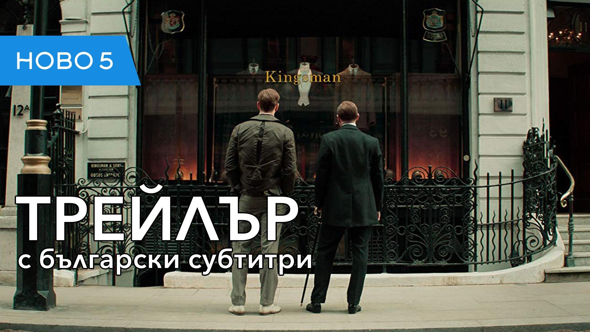 King's Man: Първа Мисия (2020) трейлър с български субтитри