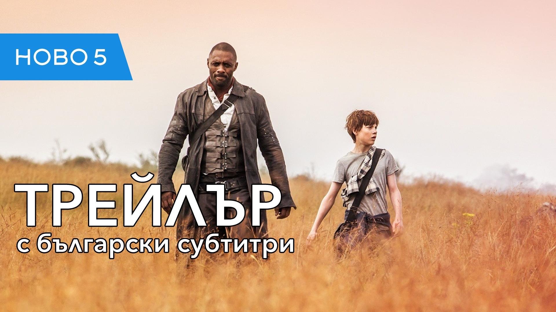 Тъмната кула (2017) първи трейлър с български субтитри