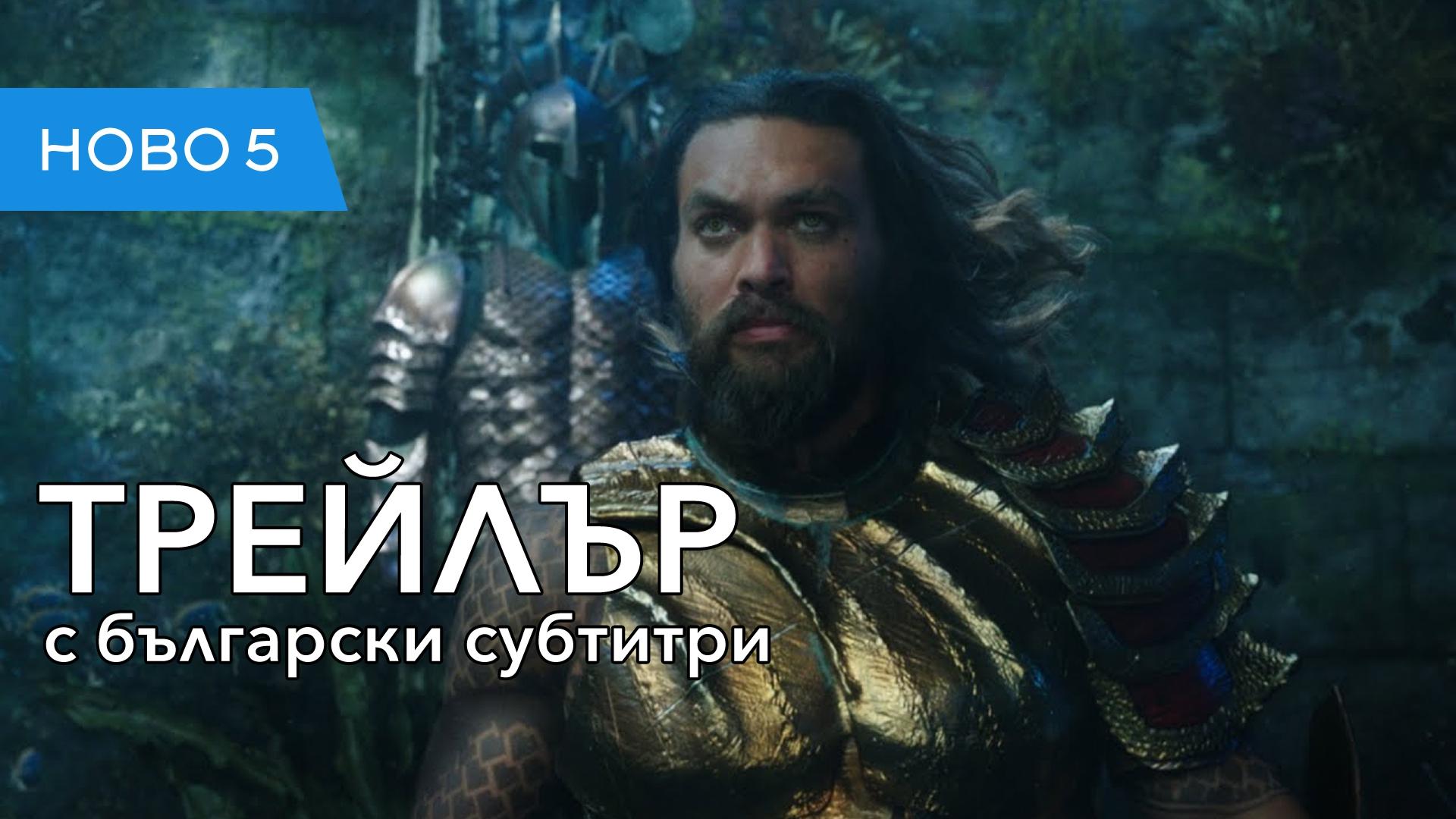 Аквамен (2018) трейлър с български субтитри