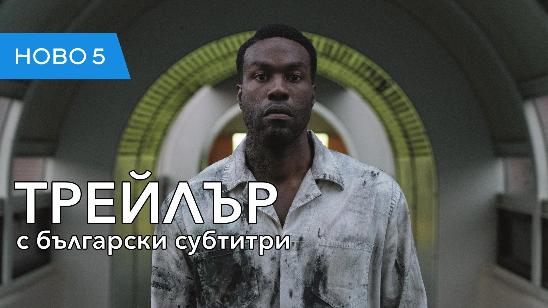 Кендимен (2021) трейлър с български субтитри