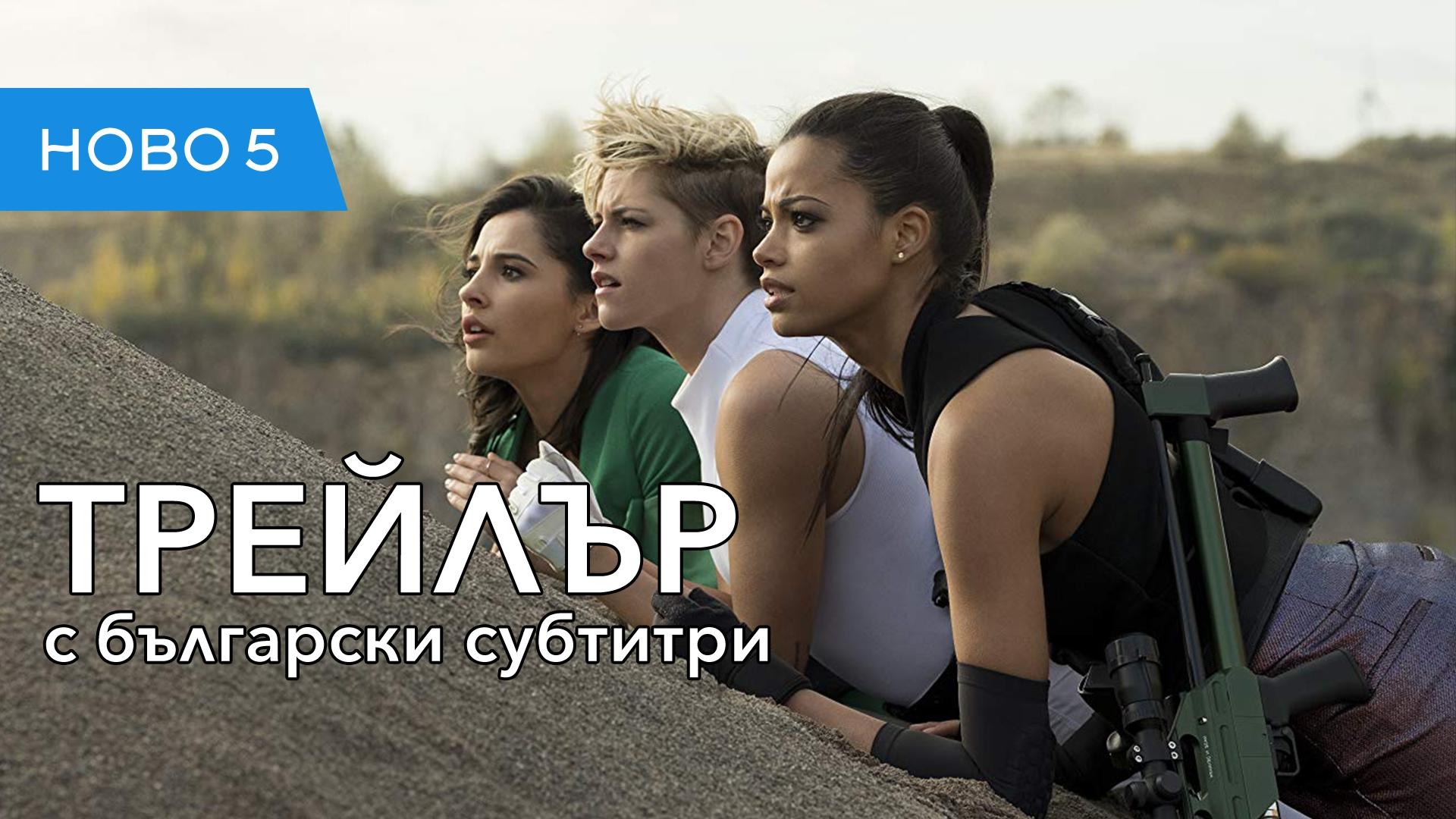 Новите ангели на Чарли (2019) трейлър с български субтитри