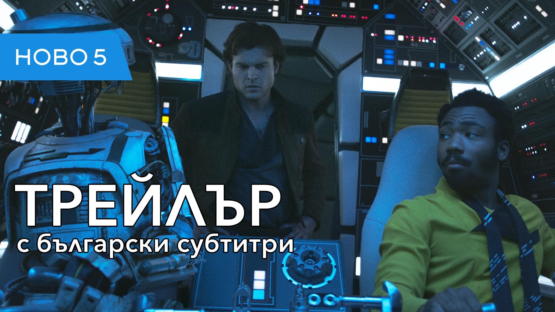 Соло: История от Междузвездни войни (2018) втори трейлър с български субтитри