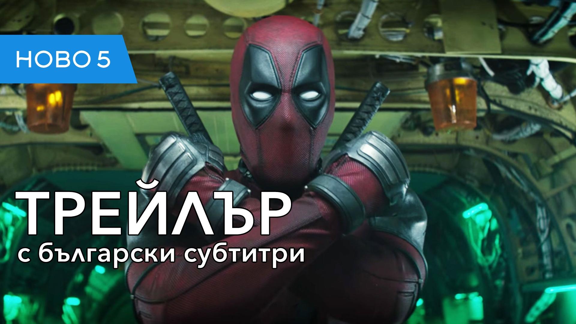 Дедпул 2 (2018) трейлър с български субтитри