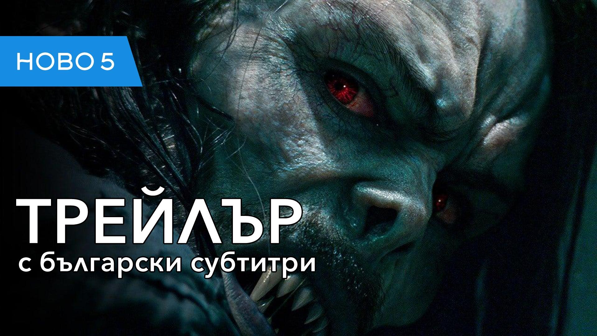 Морбиус (2020) трейлър с български субтитри
