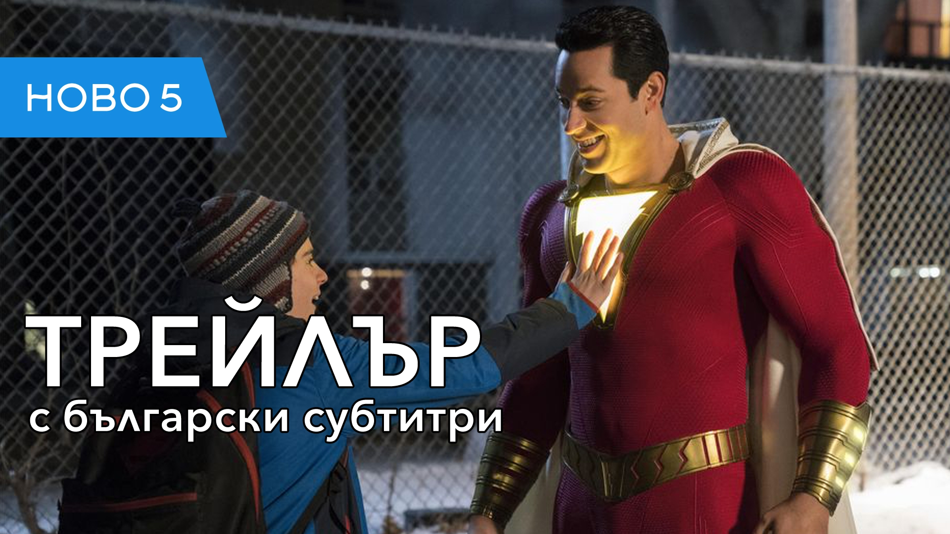 Шазам! (2019) първи трейлър с български субтитри