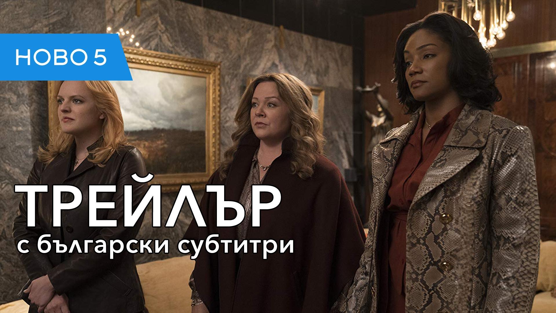 Кралици на престъпността (2019) трейлър с български субтитри