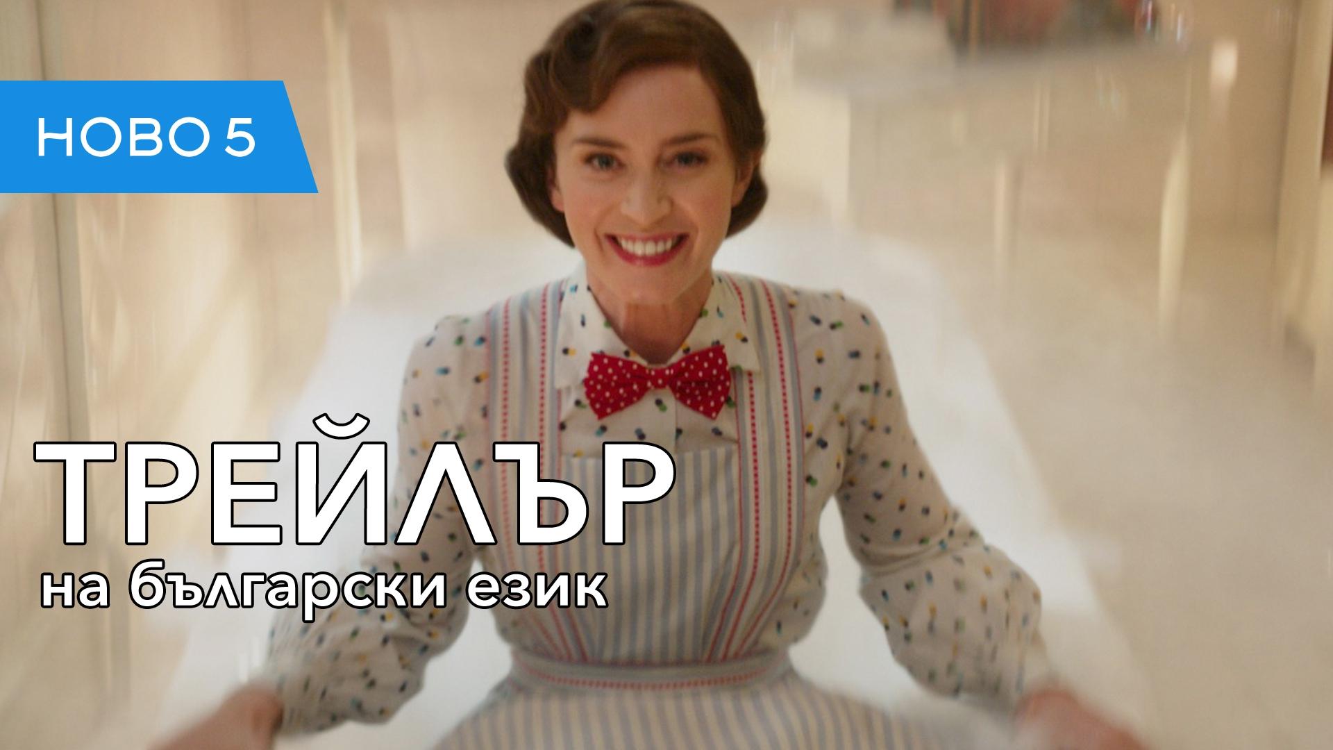 Мери Попинз се завръща (2018) втори трейлър, озвучен на български език