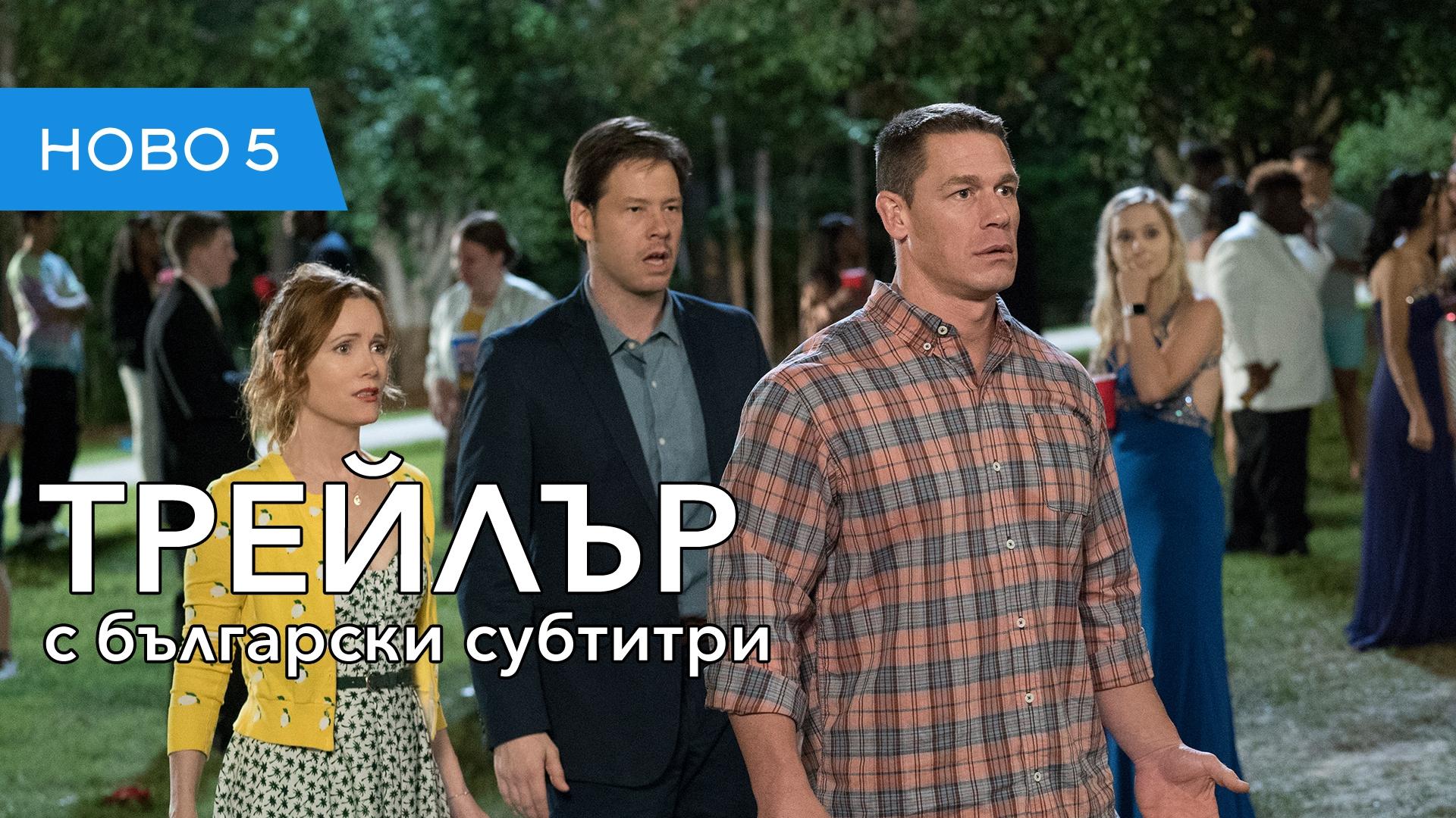 Секс на куково лято (2018) трейлър с български субтитри