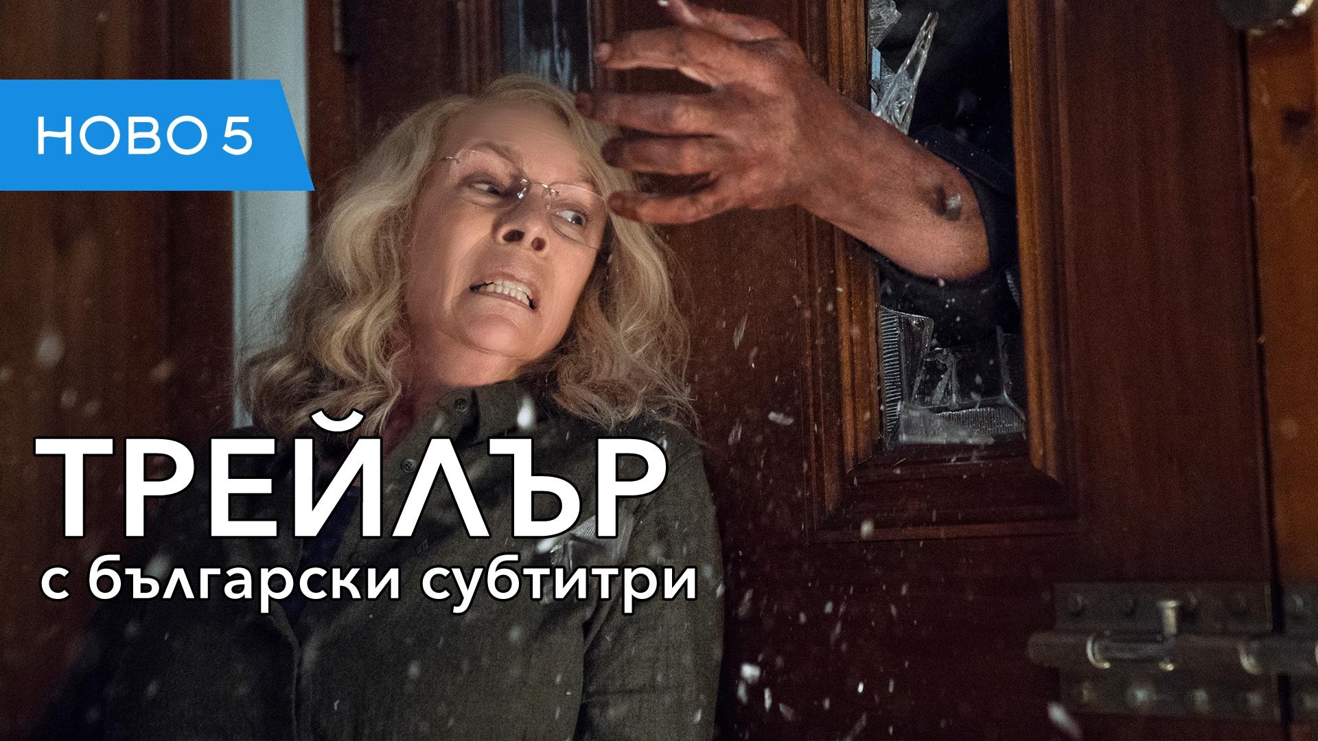 Хелоуин (2018) трейлър с български субтитри