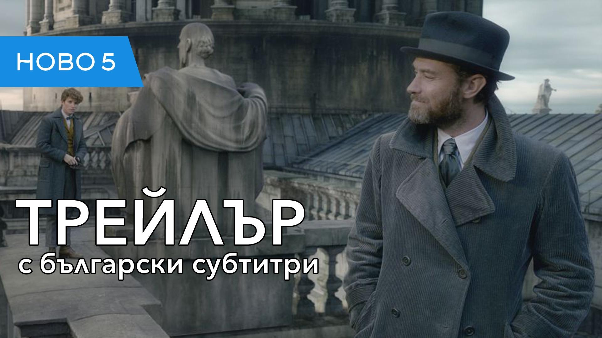 Фантастични животни: Престъпленията на Гринделвалд (2018) финален трейлър с български субтитри