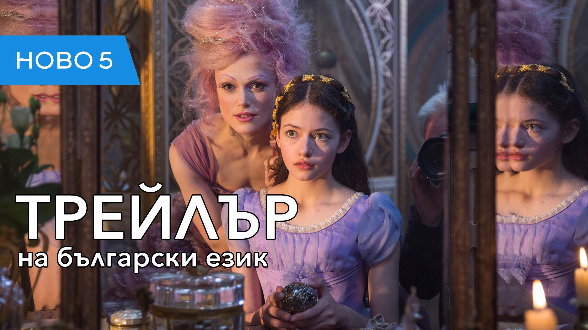 Лешникотрошачката и четирите кралства (2018) финален трейлър на български език