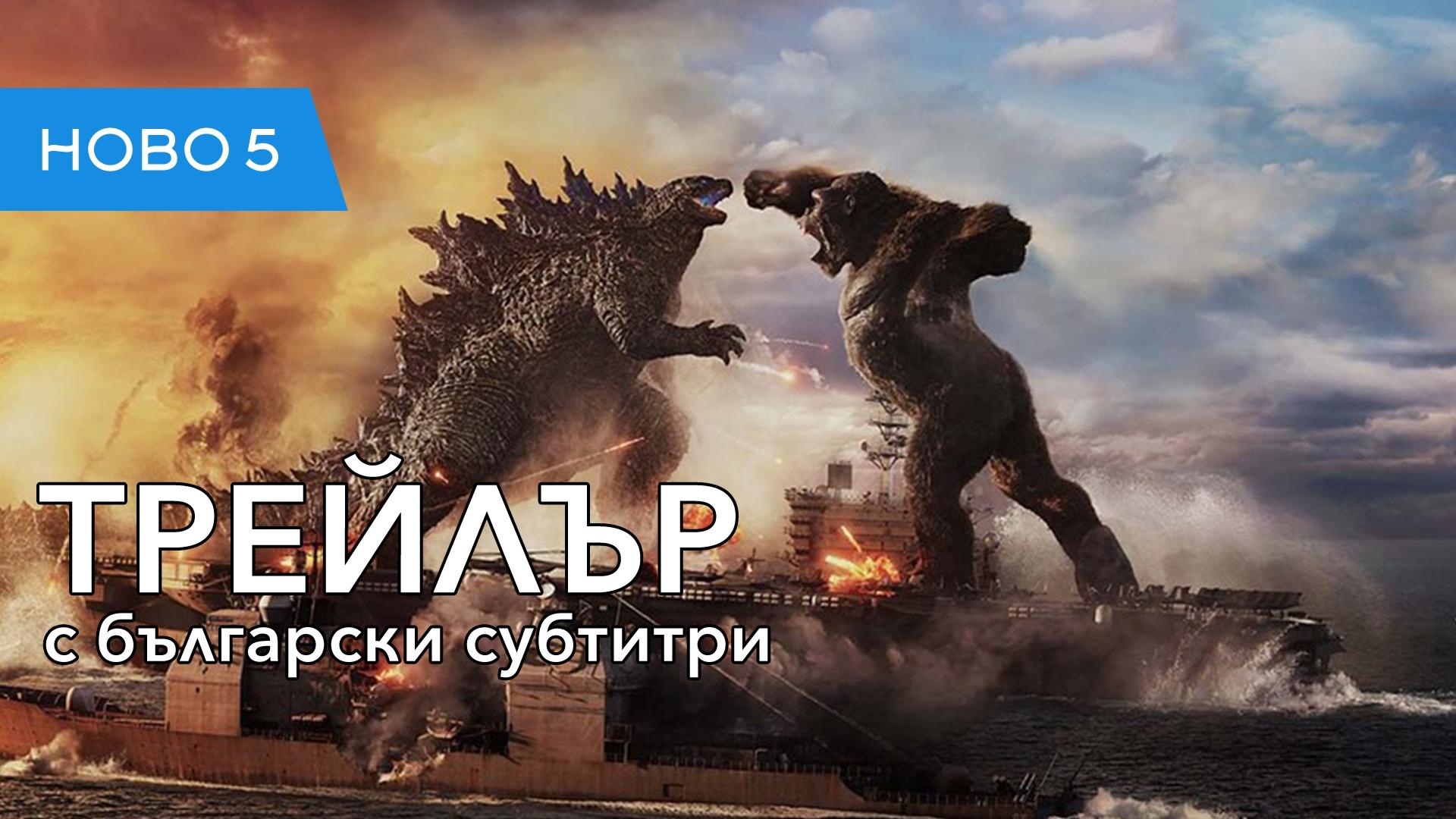 Годзила срещу Конг (2021) трейлър с български субтитри