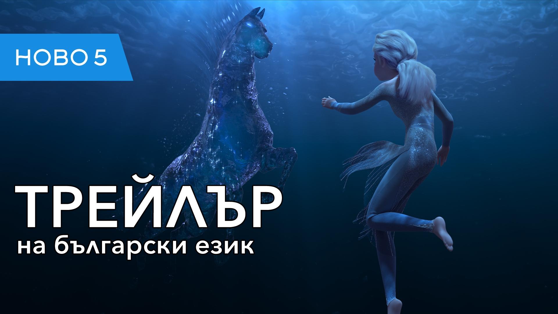 Замръзналото кралство 2 (2019) втори трейлър на български език