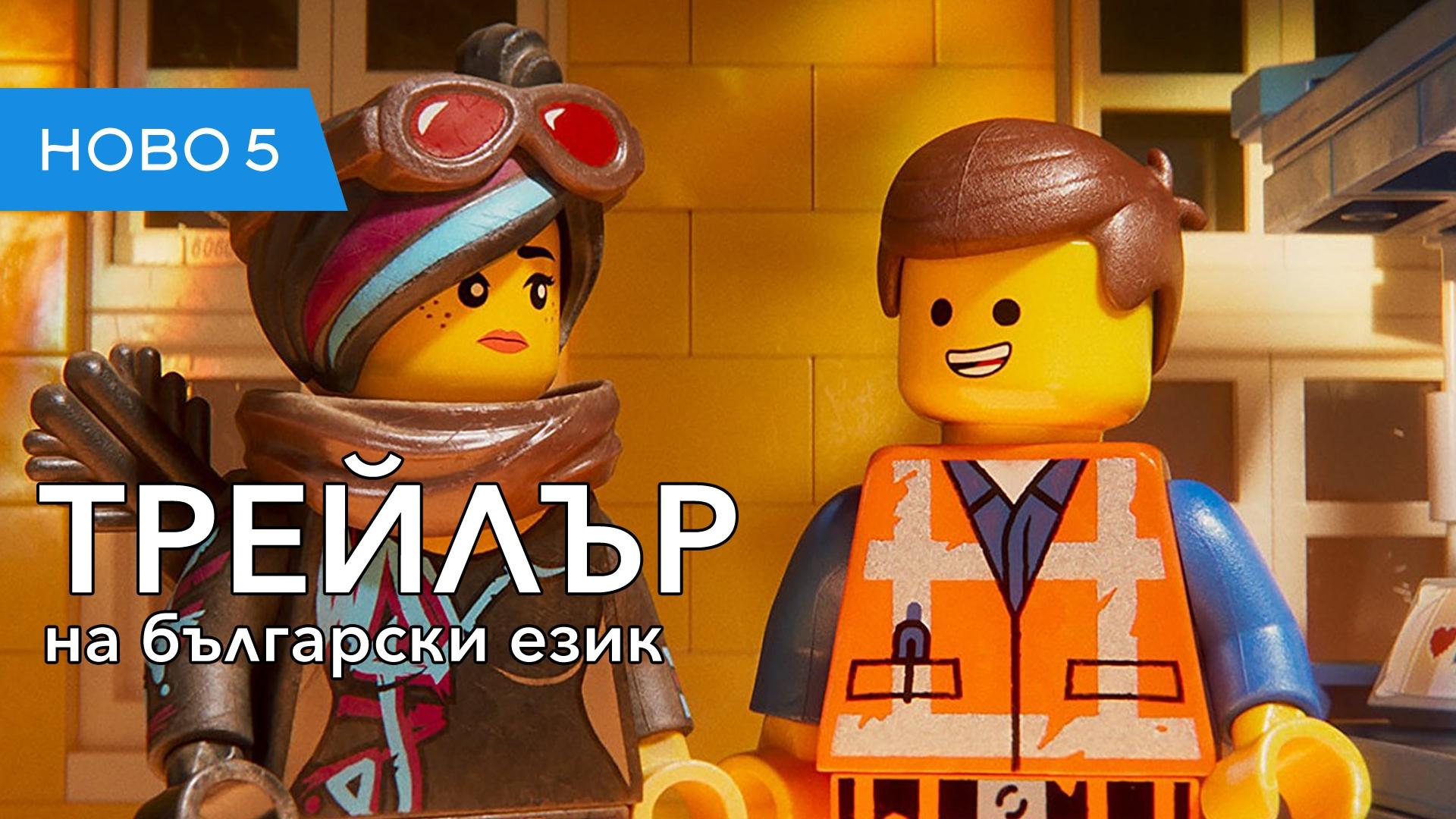 LEGO Филмът 2: Второто пришествие (2019) дублиран трейлър
