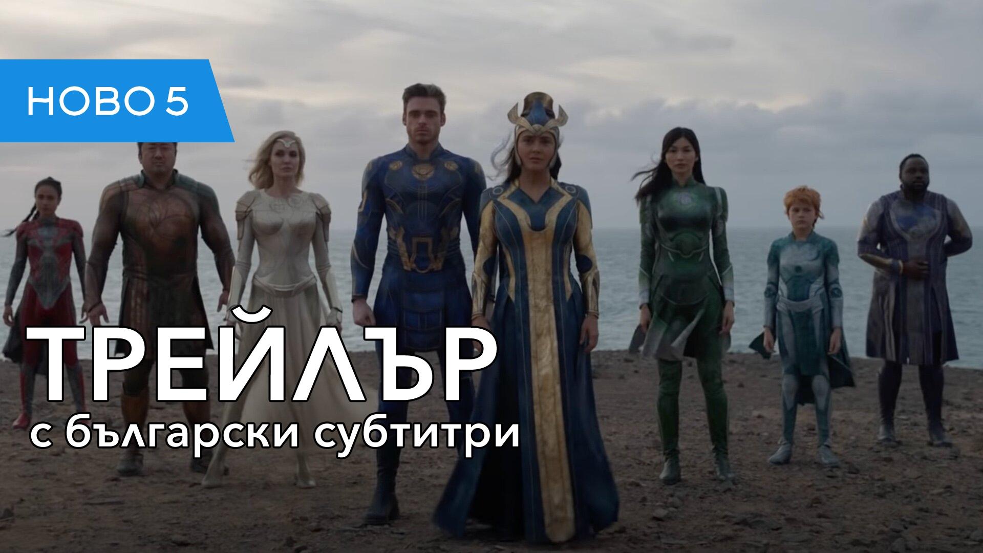 Вечните (2021) трейлър с български субтитри