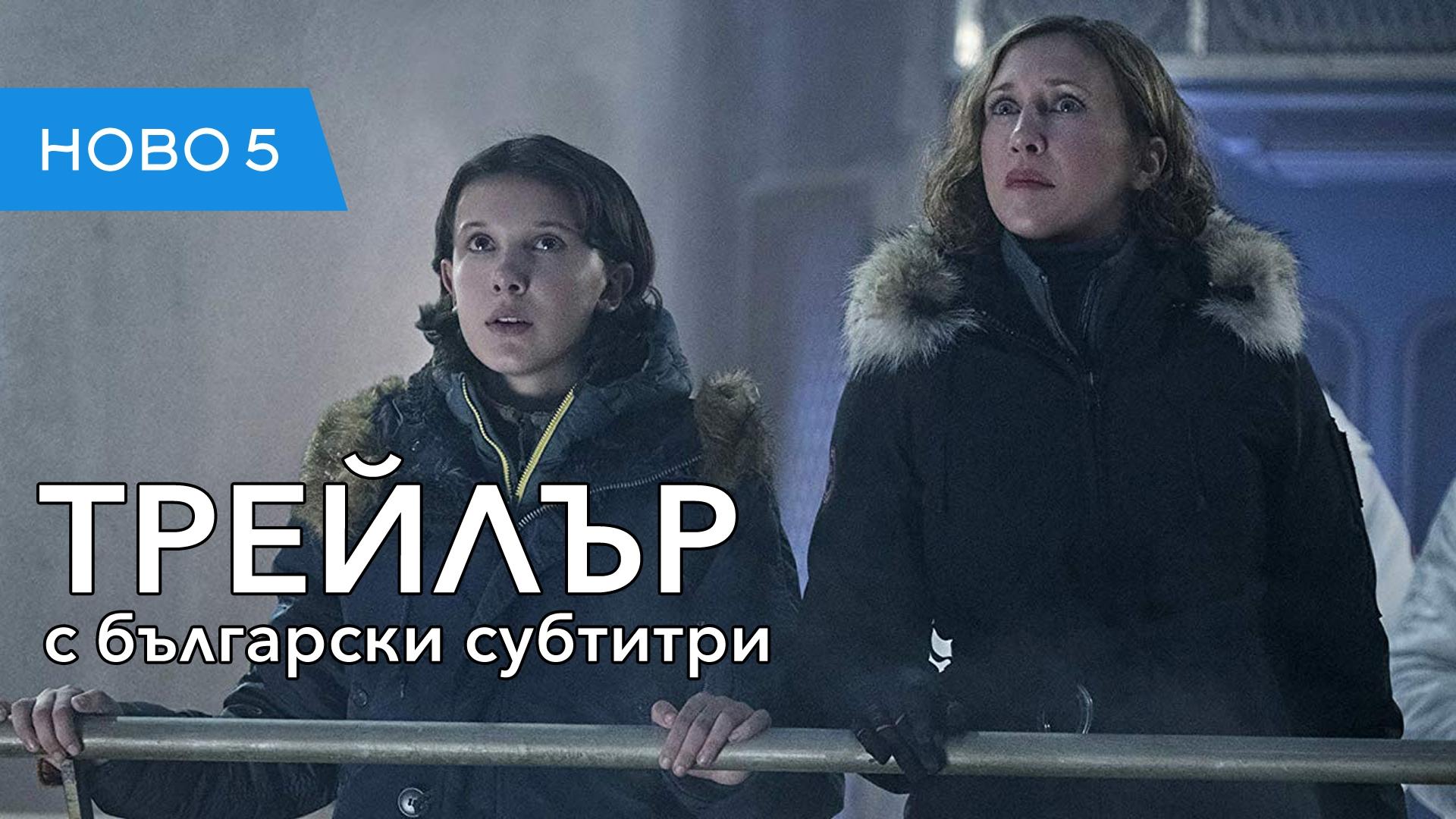 Годзила: Кралят на зверовете (2019) трейлър с български субтитри