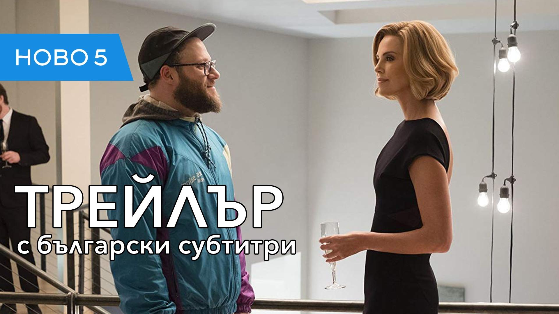 А дано, ама надали (2019) трейлър с български субтитри