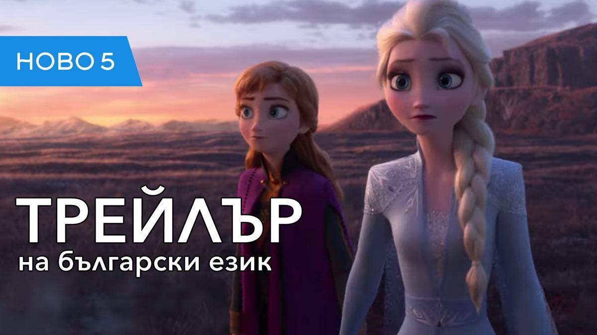 Замръзналото кралство 2 (2019) трети трейлър на български език