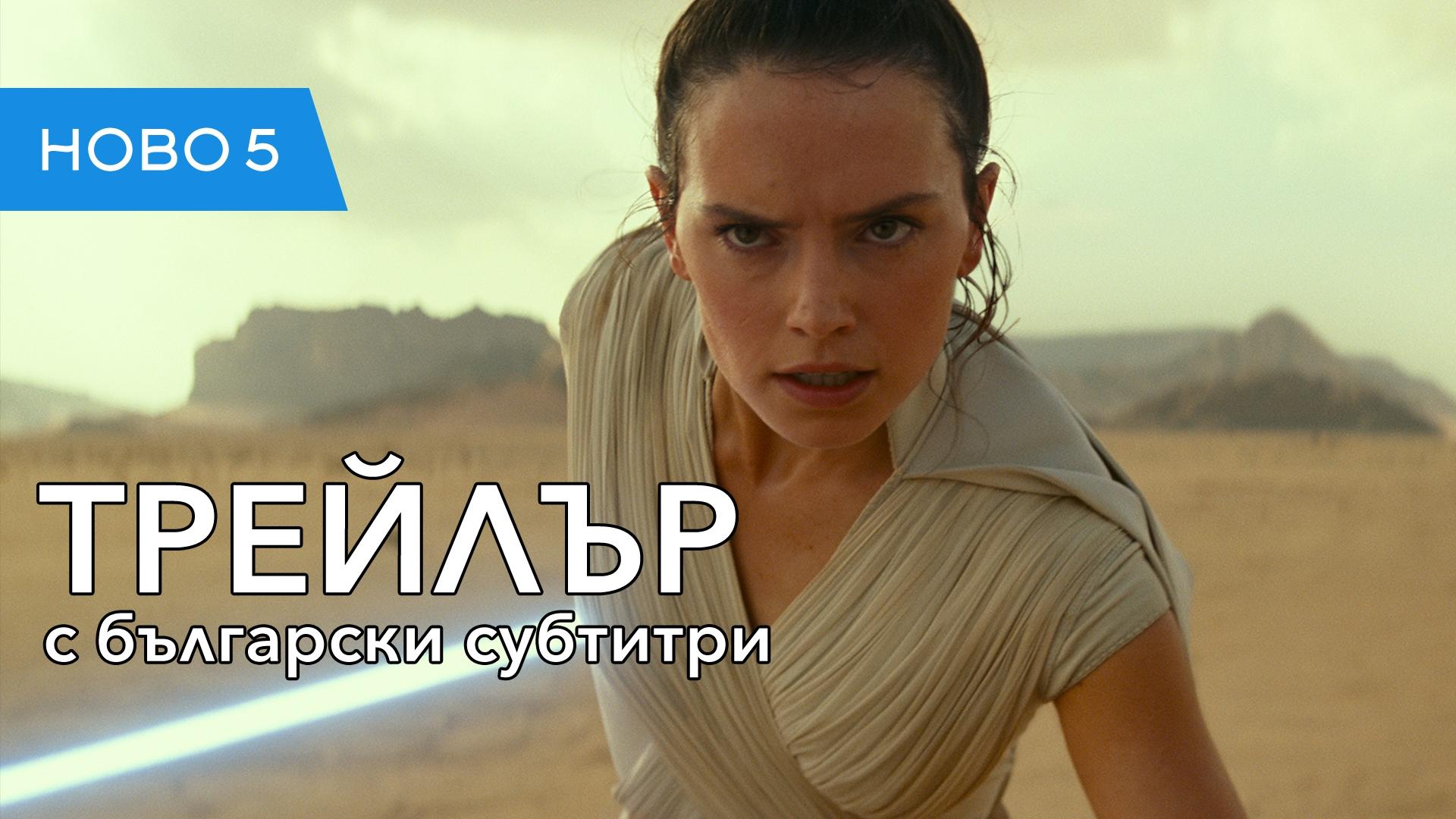 Star Wars: The Rise Of Skywalker (2019) тийзър трейлър с български субтитри