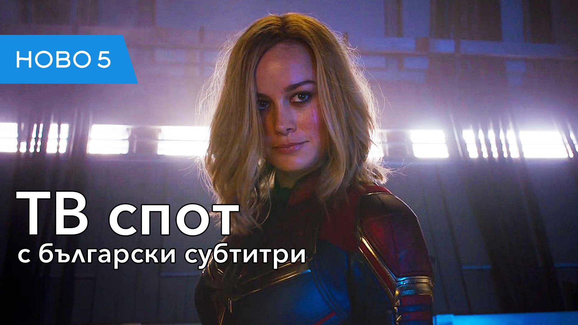 Капитан Марвел (2019) ТВ Спот от Super Bowl