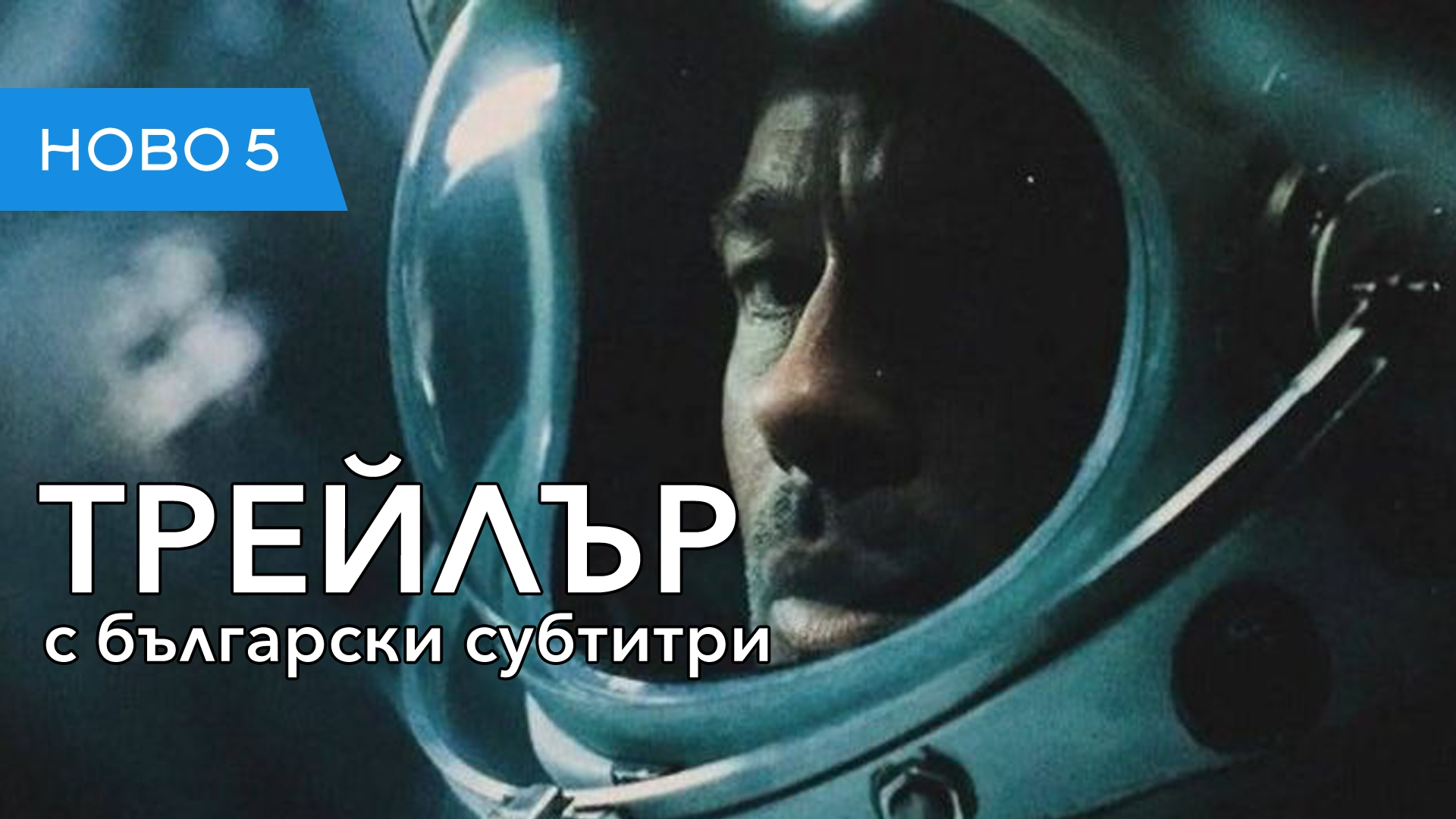 Към звездите (2019) трейлър с български субтитри