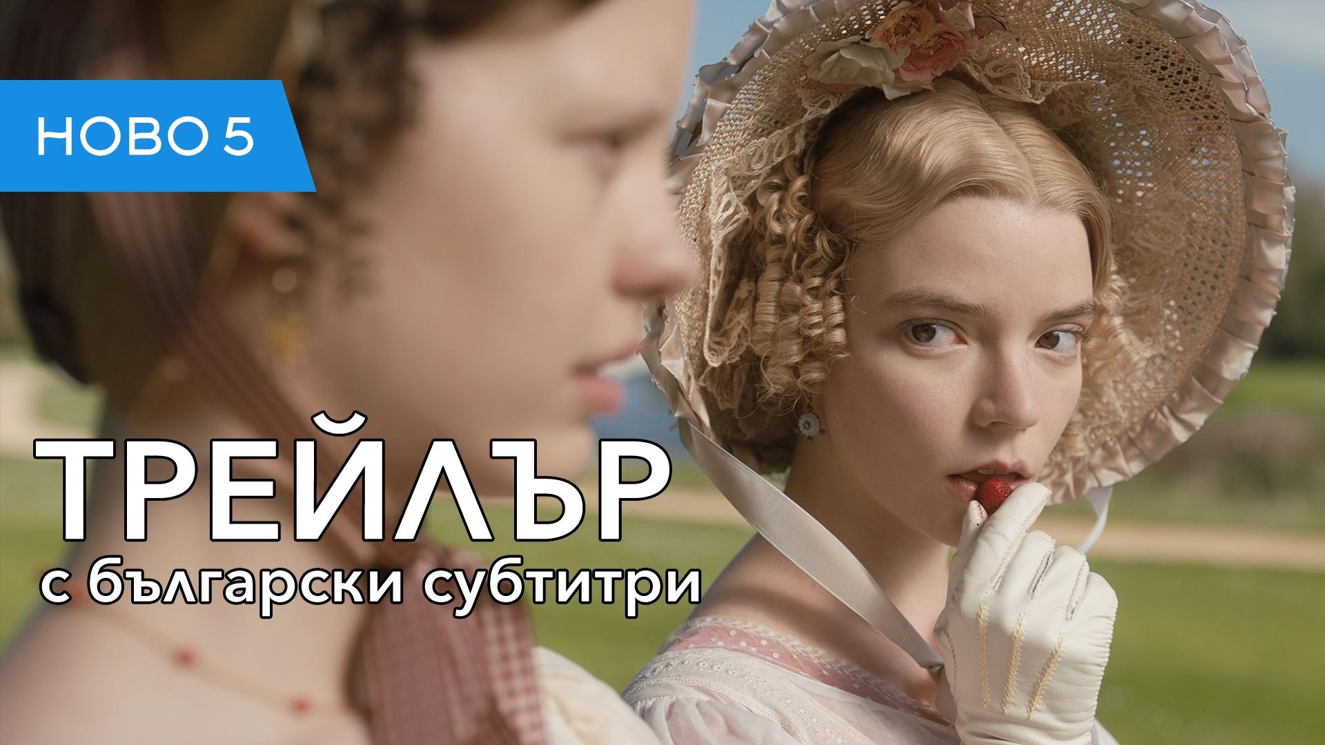 Ема (2020) трейлър с български субтитри