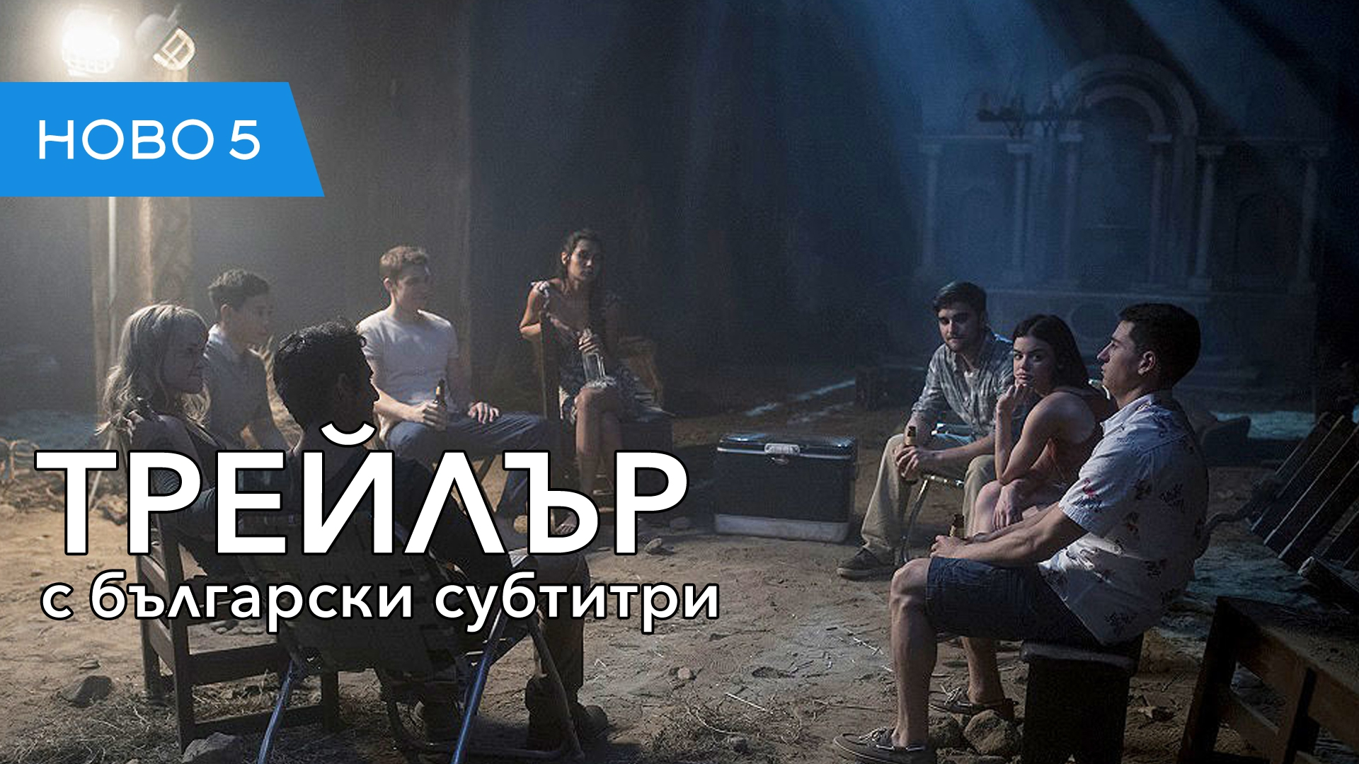 Истина или предизвикателство (2018) трейлър с български субтитри