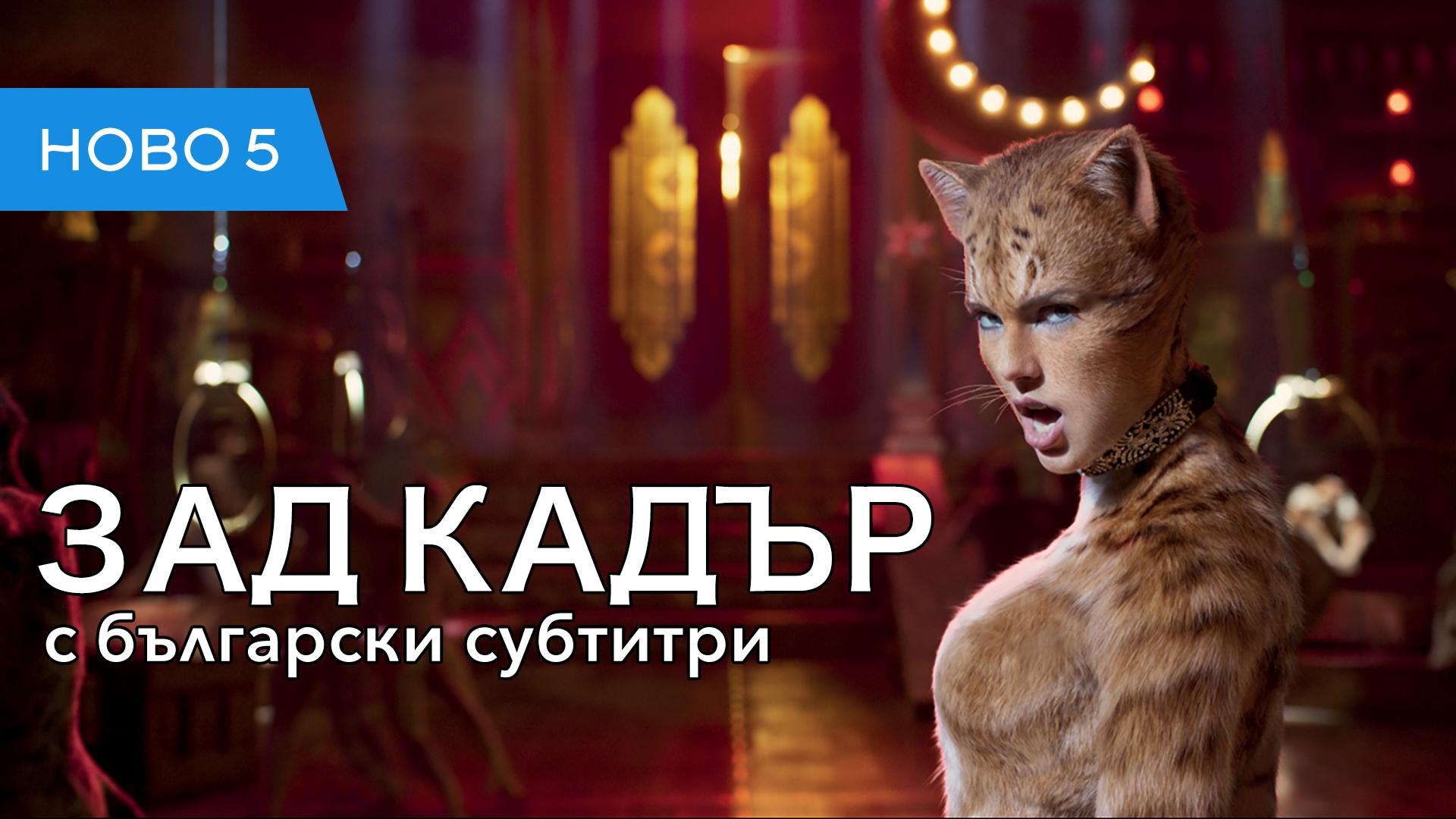Котките (2019) видео зад кадър с български субтитри