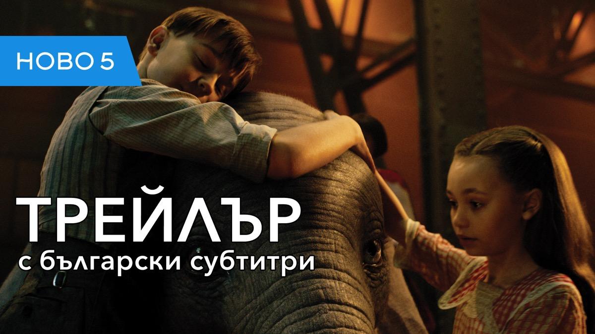 Дъмбо (2019) трети трейлър с български субтитри