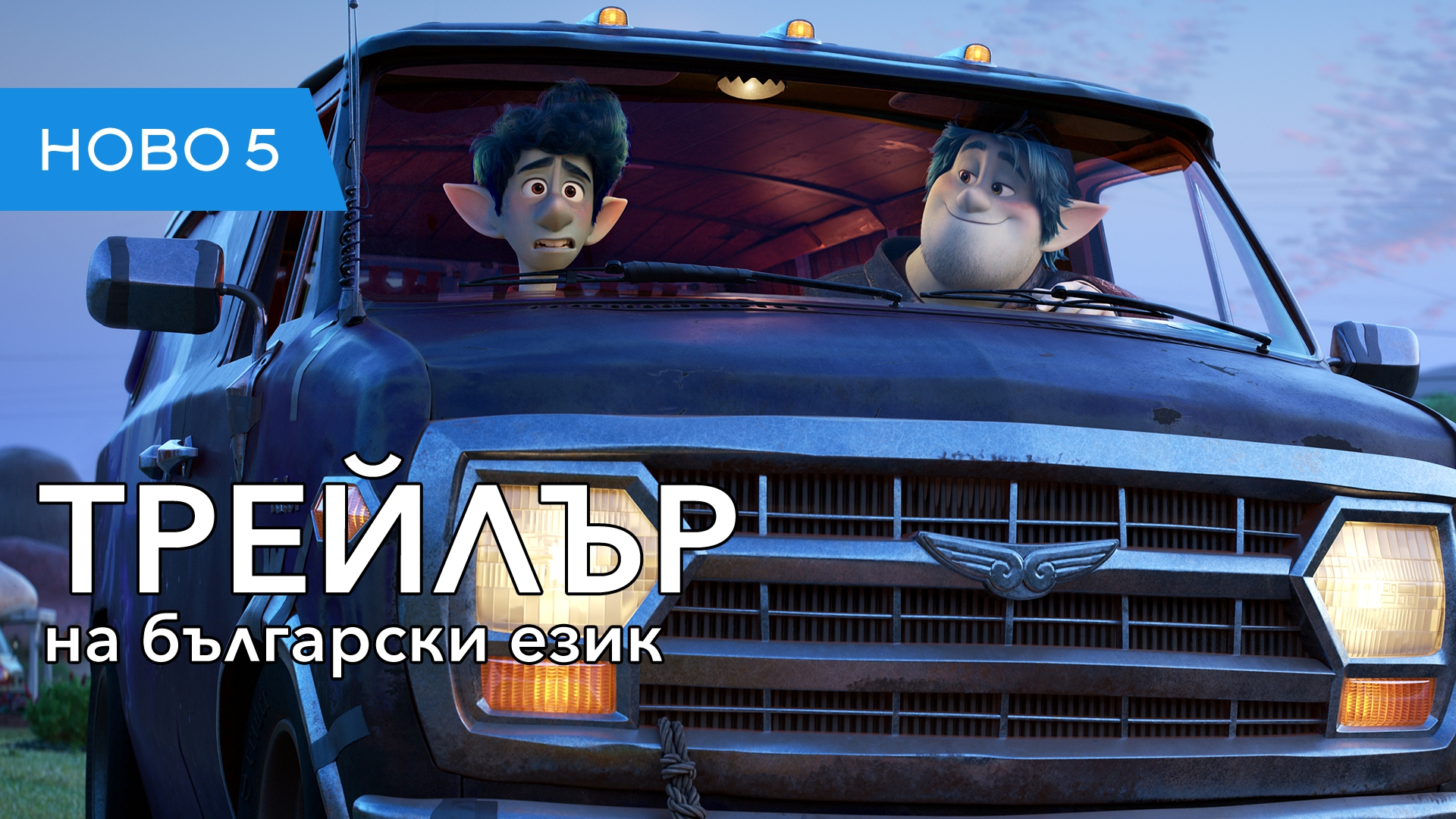 Напред (2020) трейлър на български език