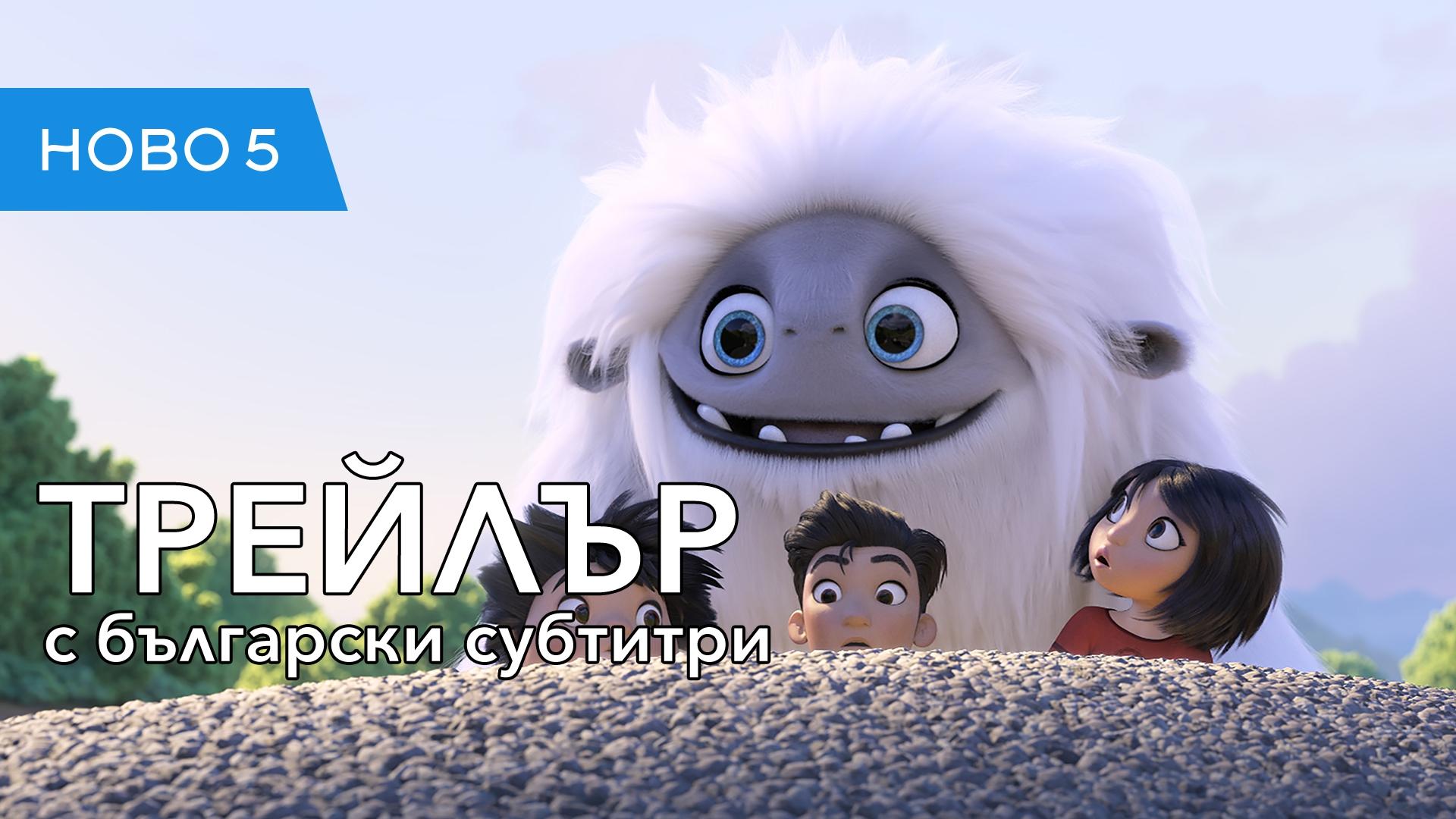 Загубеният йети (2019) трейлър на български език