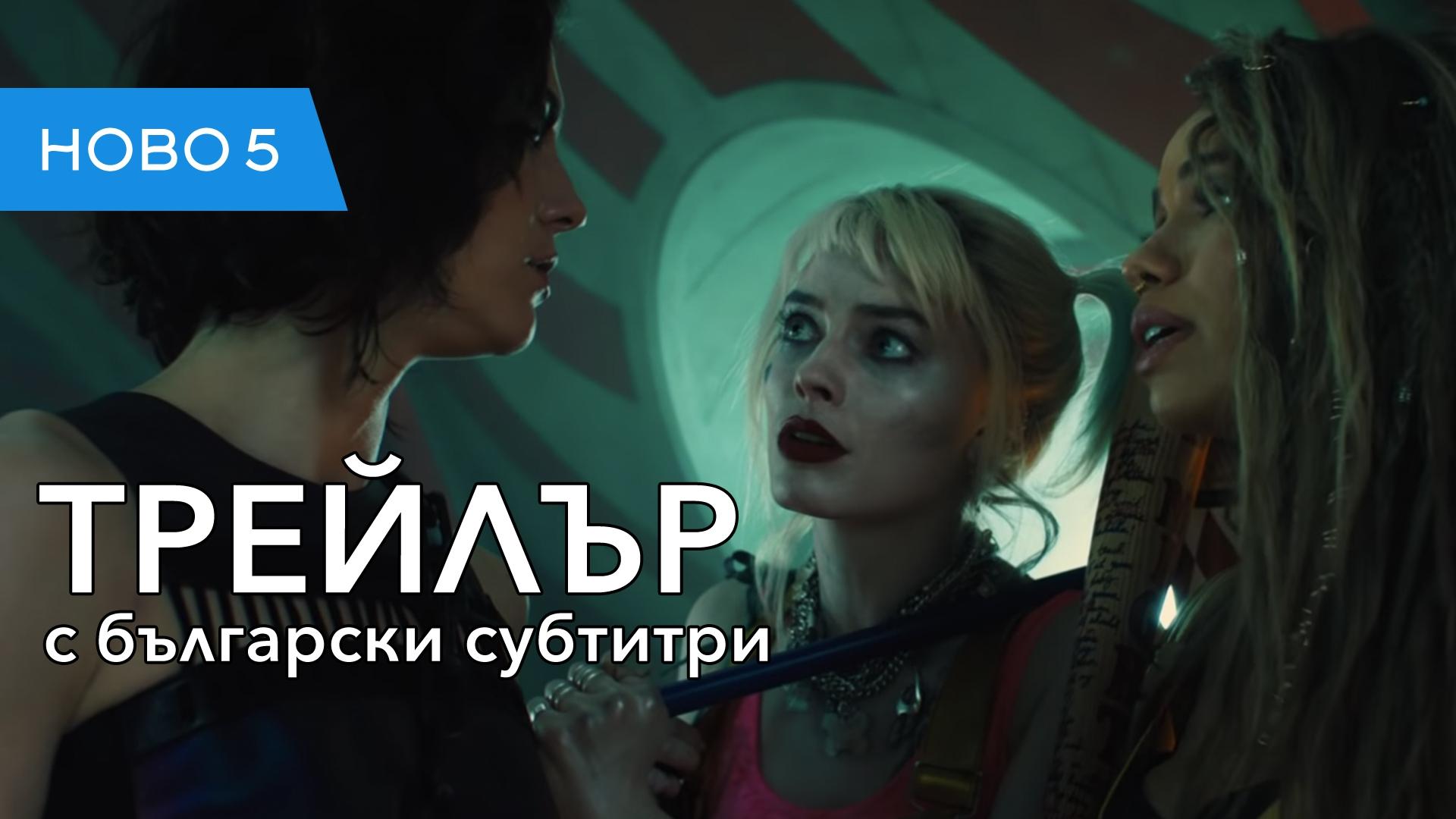 ХИЩНИ ПТИЦИ и фантастичната еманципация на Харли Куин (2020) втори трейлър с български субтитри