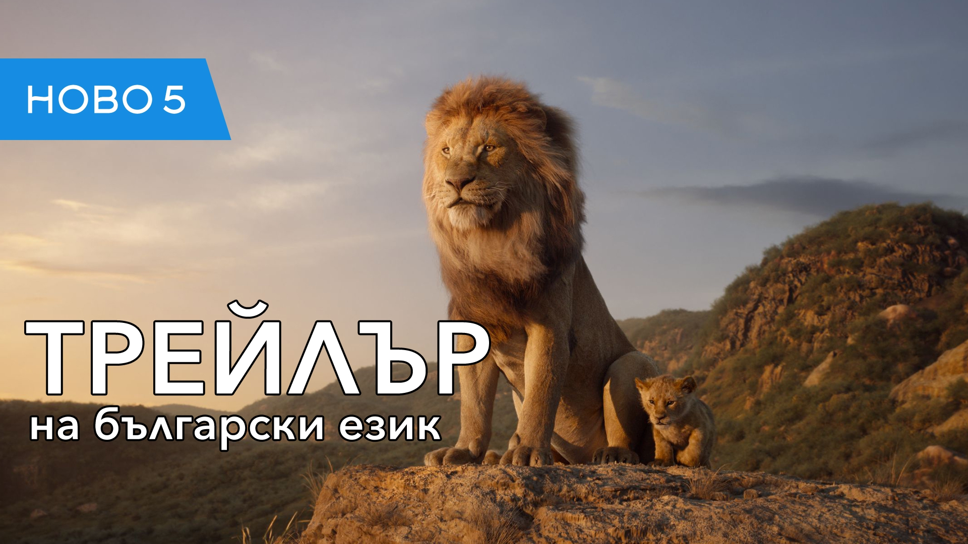 Цар Лъв (2019) трейлър, озвучен на български език