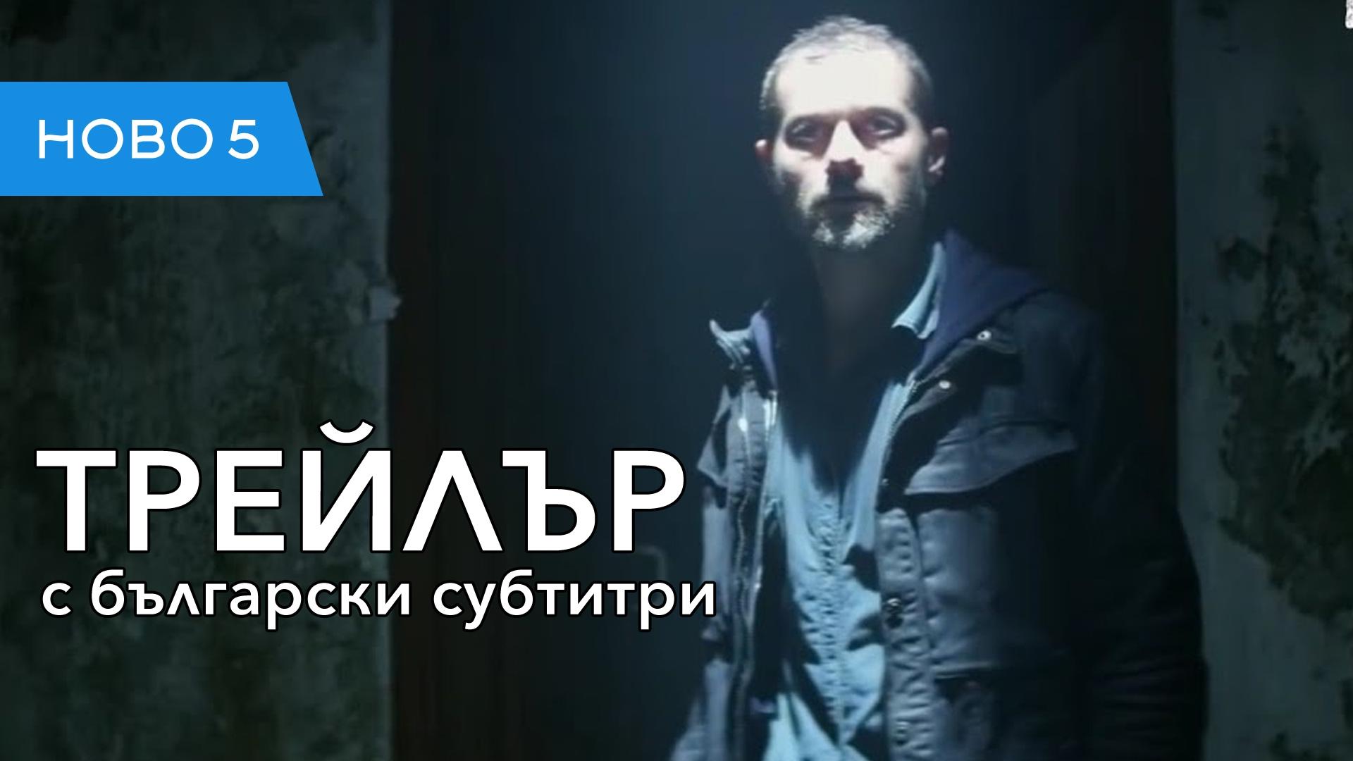 Кухия човек (2020) трейлър с български субтитри