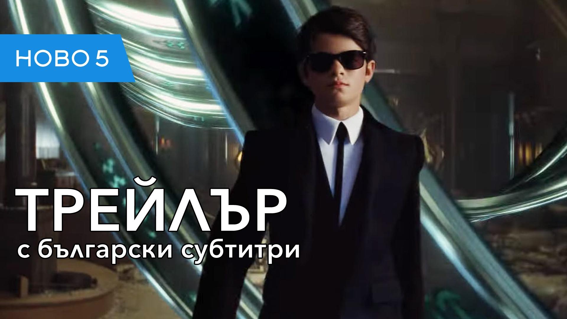 Тайната на Артемис Фоул (2019) първи трейлър с български субтитри