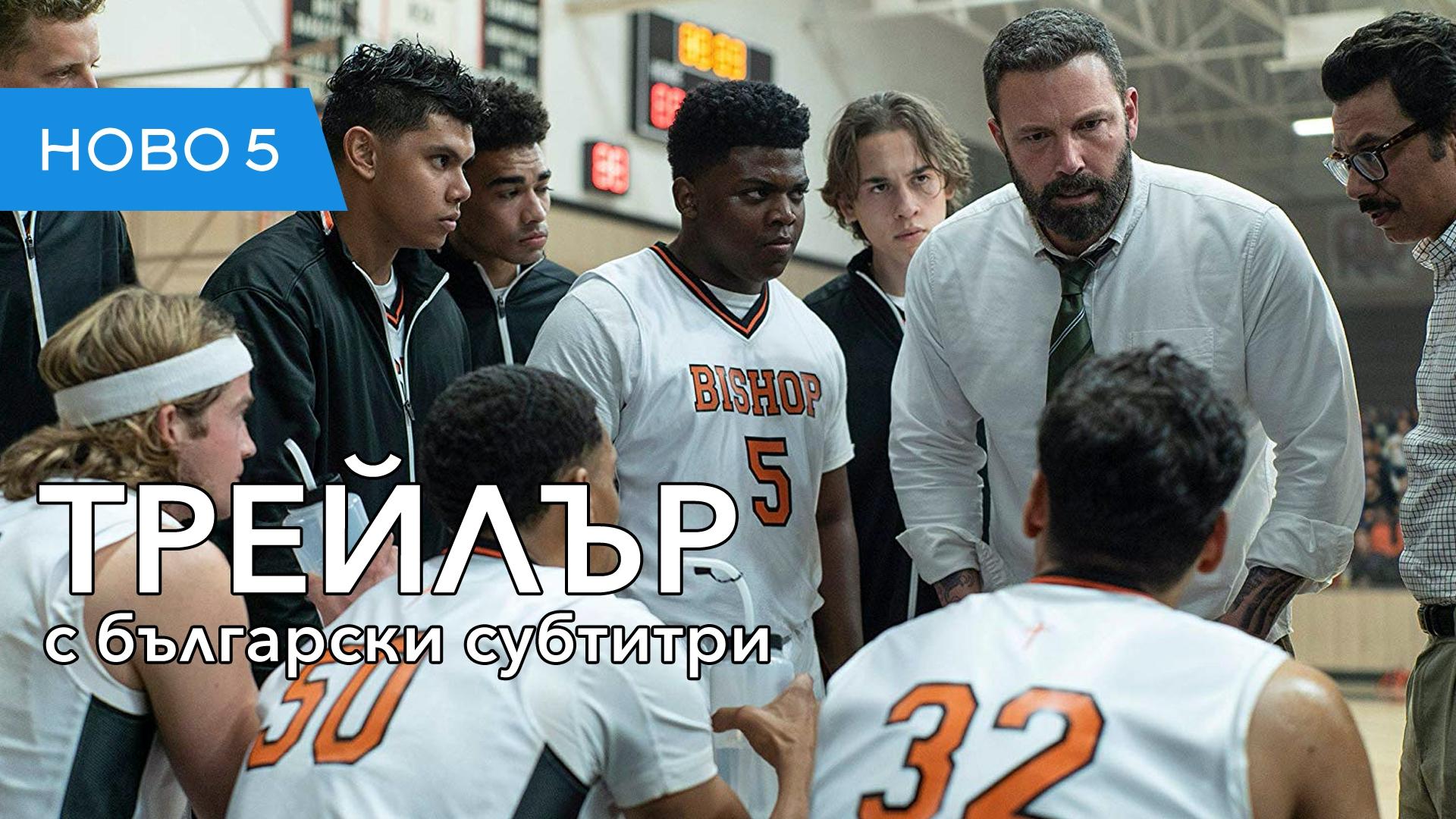 Извън играта (2020) трейлър с български субтитри