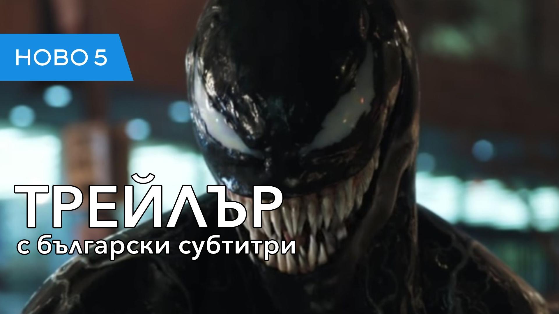ВЕНЪМ (2018) трейлър с български субтитри