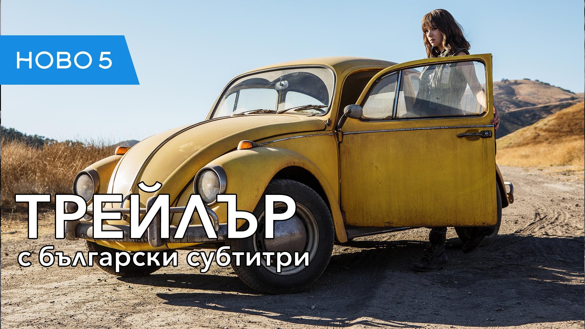 Бъмбълби (2018) трейлър с български субтитри