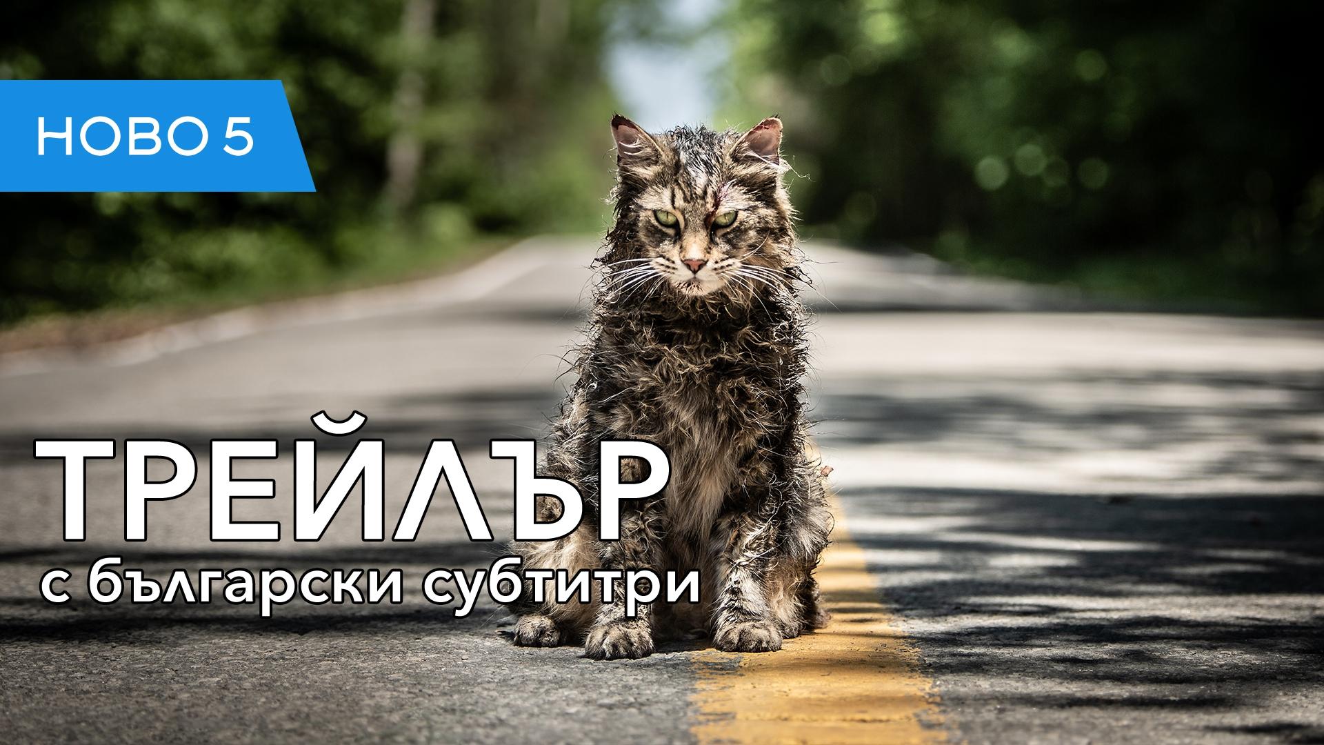 Гробище за домашни любимци (2019) втори трейлър с български субтитри
