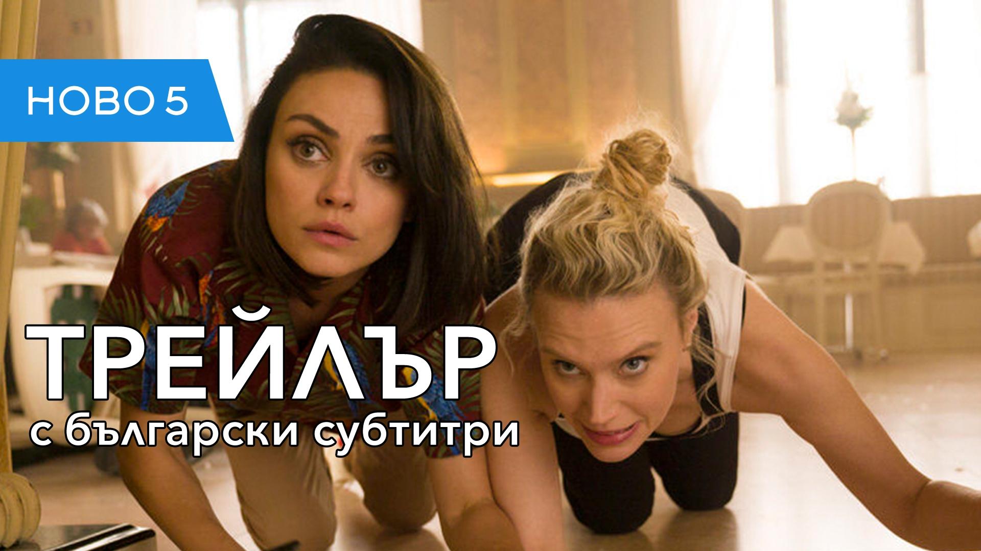 Бивш под прикритие (2018) трейлър с български субтитри