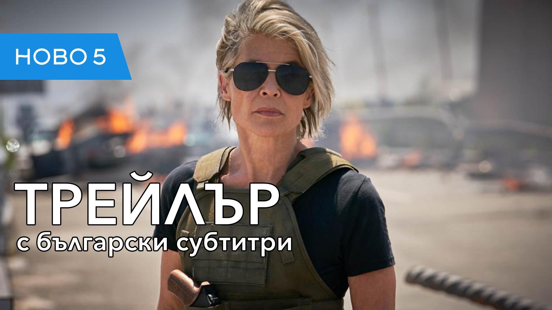 Терминатор: Мрачна съдба (2019) трейлър с български субтитри